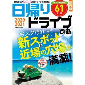 ぴあMOOK 日帰りドライブぴあ 関西版 2020-2021 電子書籍版 / ぴあMOOK編集部|ebookjapan