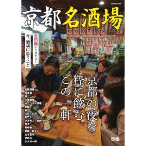 ぴあMOOK 京都名酒場 電子書籍版 / ぴあMOOK編集部|ebookjapan
