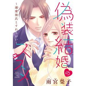 偽装結婚のススメ ~溺愛彼氏とすれちがい~(話売り) #11 電子書籍版 / 雨宮榮子