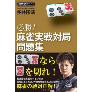 必勝!麻雀実戦対局問題集 電子書籍版 / 著:多井隆晴