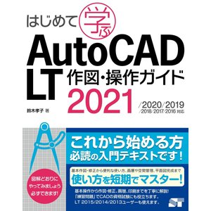はじめて学ぶAutoCAD LT 作図・操作ガイド 2021/2020/2019/2018/2017...