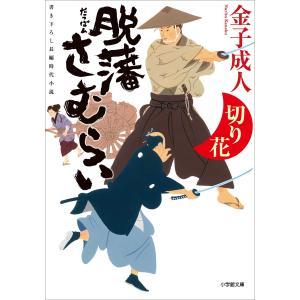 脱藩さむらい 切り花 電子書籍版 / 金子成人 ebookjapan