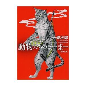 動物たちのまーまー(新潮文庫) 電子書籍版 / 一條次郎|ebookjapan