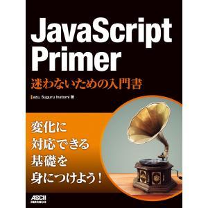 【初回50%OFFクーポン】JavaScript Primer 迷わないための入門書 電子書籍版 / 著者:azu 著者:SuguruInatomi|ebookjapan