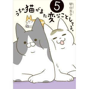 【初回50%OFFクーポン】うちの猫がまた変なことしてる。5 電子書籍版 / 著者:卵山玉子|ebookjapan