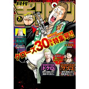 月刊少年チャンピオン 2020年07月号 電子書籍版 / 月刊少年チャンピオン編集部 ebookjapan