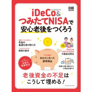 iDeCo&つみたてNISAで安心老後をつくろう 電子書籍版 / 編:日本経済新聞出版社|ebookjapan