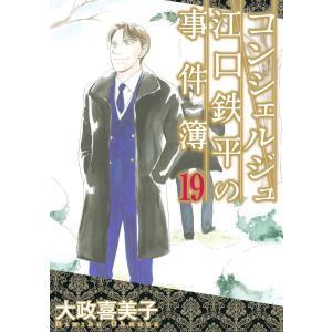 コンシェルジュ江口鉄平の事件簿 (19) 電子書籍版 / 大政喜美子 ebookjapan