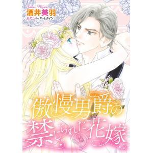 傲慢男爵の禁じられた花嫁 電子書籍版 / 酒井美羽|ebookjapan