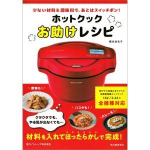 ホットクックお助けレシピ 電子書籍版 / 橋本加名子|ebookjapan