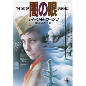 闇の眼 電子書籍版 / D・R・クーンツ/松本みどり(訳) ebookjapan