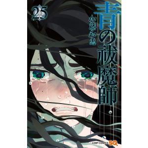 【初回50%OFFクーポン】青の祓魔師 リマスター版 (25) 電子書籍版 / 加藤和恵|ebookjapan