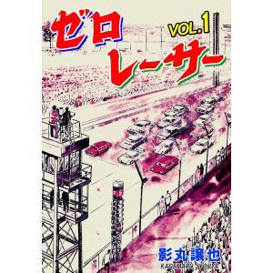 ゼロレーサー (1) 電子書籍版 / 影丸譲也|ebookjapan