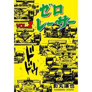 ゼロレーサー (2) 電子書籍版 / 影丸譲也|ebookjapan