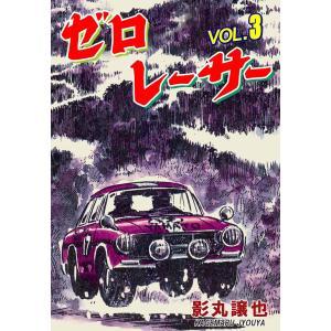 ゼロレーサー (3) 電子書籍版 / 影丸譲也|ebookjapan