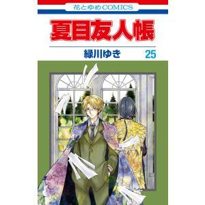 夏目友人帳 (25) 電子書籍版 / 緑川ゆき|ebookjapan