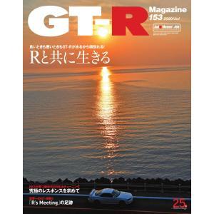 【初回50%OFFクーポン】GT-R Magazine(GTRマガジン) 2020年7月号 電子書籍版|ebookjapan