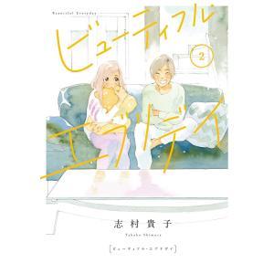 ビューティフル・エブリデイ (2)【電子限定特典付】 電子書籍版 / 志村貴子|ebookjapan