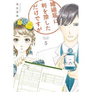 婚姻届に判を捺しただけですが (5)【ebookjapan限定特典&電子限定特典付】 電子書籍版 / 有生青春|ebookjapan