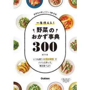 一生使える!野菜のおかず事典300 電子書籍版 / 阪下千恵|ebookjapan