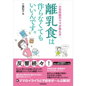 小児科医のママが教える 離乳食は作らなくてもいいんです。 電子書籍版 / 工藤紀子