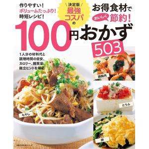 決定版 最強コスパの100円おかず503 電子書籍版 / 主婦の友社 ebookjapan