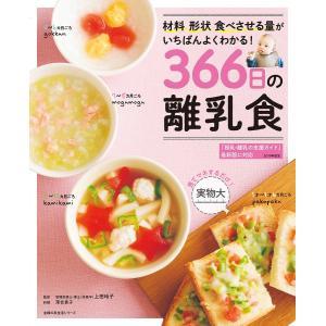 366日の離乳食 電子書籍版 / 上田 玲子/落合 貴子