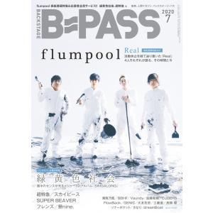 B・PASS (バックステージ・パス) 2020年7月号 電子書籍版 / B・PASS (バックステージ・パス)編集部|ebookjapan