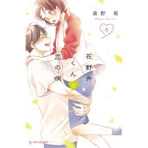 花野井くんと恋の病 (6) 電子書籍版 / 森野萌