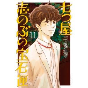 七つ屋志のぶの宝石匣 (11) 電子書籍版 / 二ノ宮知子