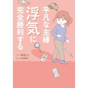 平凡な主婦 浮気に完全勝利する 電子書籍版 / マンガ:ゆむい 原案:SOMAN