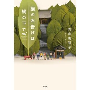猫のお告げは樹の下で 電子書籍版 / 著:青山美智子 ebookjapan