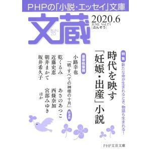 文蔵 2020.6 電子書籍版 / 「文蔵」編集部|ebookjapan