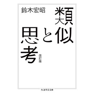 類似と思考 改訂版 電子書籍版 / 鈴木宏昭|ebookjapan