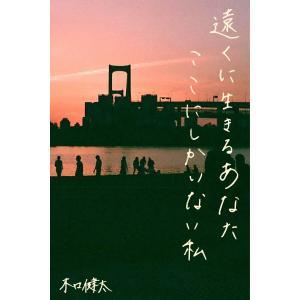 【初回50%OFFクーポン】遠くに生きるあなた ここにしかいない私 1巻〈遠くに生きるあなたここにしかいない私〉 電子書籍版 / 作:木口健太|ebookjapan