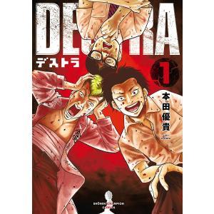 【初回50%OFFクーポン】DESTRA -デストラ- (1) 電子書籍版 / 本田優貴|ebookjapan