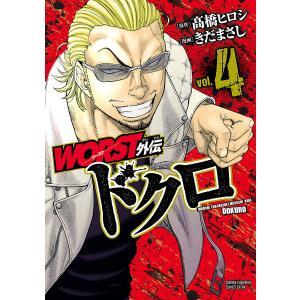 WORST外伝 ドクロ (4) 電子書籍版 / 漫画:きだまさし 原作:高橋ヒロシ
