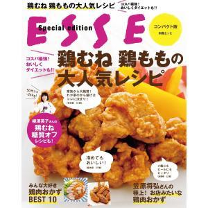 鶏むね 鶏ももの大人気レシピ 電子書籍版 / ESSE編集部 ebookjapan