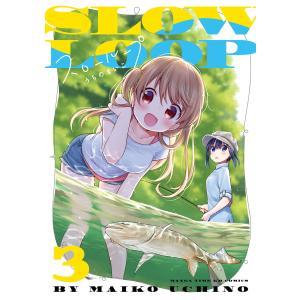 スローループ (3) 電子書籍版 / うちのまいこ|ebookjapan