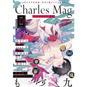 Charles Mag vol.20 -えろ- 電子書籍版 / もづ九 / 楽田トリノ / 水田ゆき / やん / あずたか / sono.N ebookjapan
