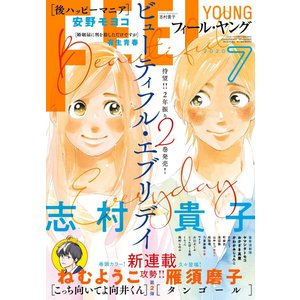 FEEL YOUNG 2020年7月号 電子書籍版 / フィール・ヤング編集部|ebookjapan