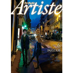 Artiste(アルティスト) 6巻 電子書籍版 / さもえど太郎 ebookjapan