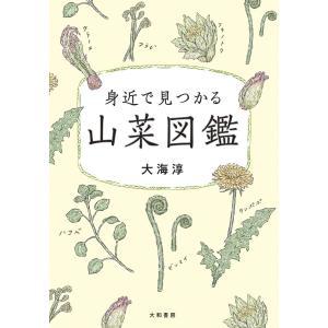 身近で見つかる山菜図鑑 電子書籍版 / 大海淳|ebookjapan