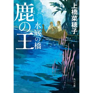 鹿の王 水底の橋 電子書籍版 / 著者:上橋菜穂子|ebookjapan