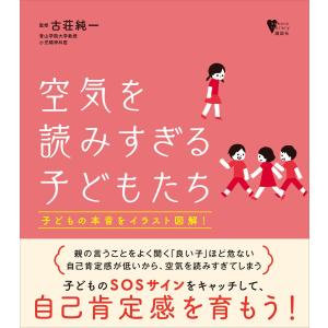 空気を読みすぎる子どもたち 電子書籍版 / 古荘純一|ebookjapan