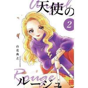 【初回50%OFFクーポン】天使のルージュ (2) 電子書籍版 / 著:山花典之 ebookjapan