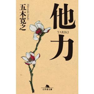 他力 電子書籍版 / 著:五木寛之|ebookjapan