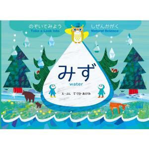 のぞいてみよう しぜんかがく みず 電子書籍版 / てづかあけみ/日本地下水学会 市民コミュニケーション委員会|ebookjapan