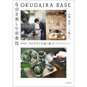 OKUDAIRA BASE 自分を楽しむ衣食住 電子書籍版 / 奥平眞司 ebookjapan
