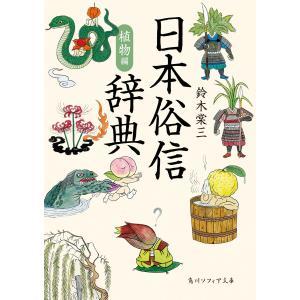 【初回50%OFFクーポン】日本俗信辞典 植物編 電子書籍版 / 著者:鈴木棠三 ebookjapan